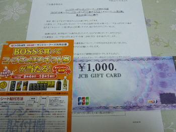 20121027 コープさっぽろ×サントリーフーズ JCBギフト券1,000円分.JPG