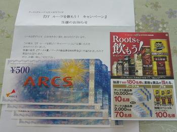 20121108 アークスグループ×JT×STVラジオ アークス商品券2,000円分.JPG