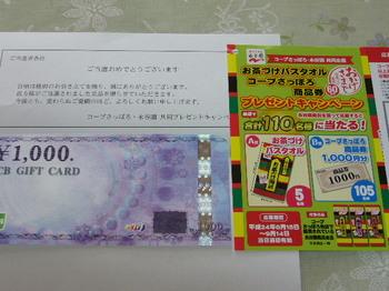 20121121 コープさっぽろ×永谷園 JCBギフトカード1,000円分.JPG