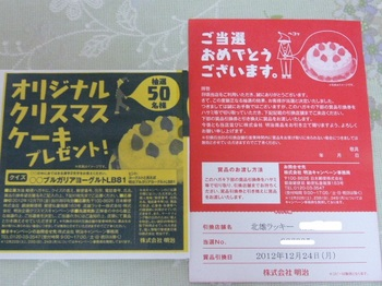 20121215 北雄ラッキー×明治 X'masケーキ当選ハガキ.JPG