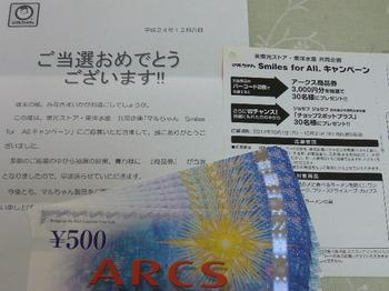 20121219 東光ストア×東洋水産 アークス商品券3,000円分.JPG