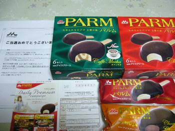 20121221 アークスグループ×森永乳業 PARM詰合せセット.JPG