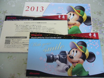 20121230 NTT docomo 卓上カレンダー×2.JPG
