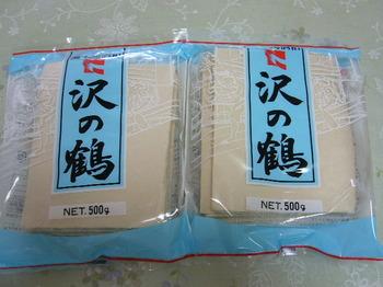 20130120 山田酒造食品 酒粕.JPG