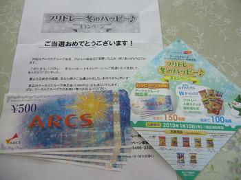 20130202 アークスグループ×ジャパンフリトレー アークスグループ商品券2,000円分.JPG