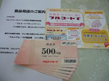 20130223 ツルハドラッグ×STV×田辺三菱製薬 ツルハグループ商品券3,000円分.JPG