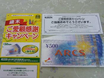 20130225 東光ストア×キリンビバレッジ アークス商品券3,000円分.JPG
