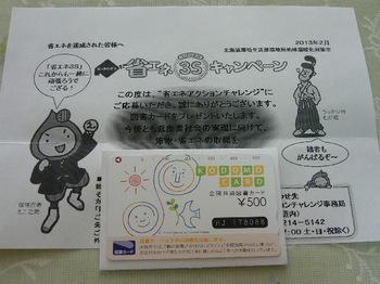 20130225 省エネアクションチャレンジ 図書カード500円分.JPG
