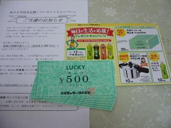 20130302 北雄ラッキー×伊藤園 ラッキー商品券3,000円分.JPG