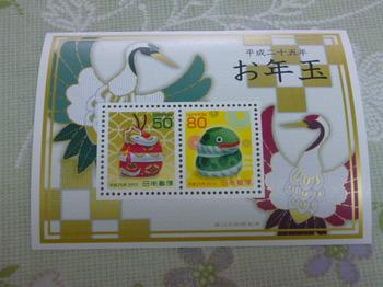 20130304 お年玉切手シート.JPG