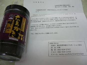 20130304 ひろしまファンクラブ 広島かき味のり.JPG