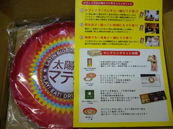 20130314 コカ・コーラ 太陽のマテ茶オフィスサンプリングキット.JPG