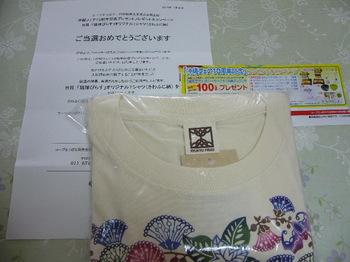 20130322 コープさっぽろ 琉球ぴらすオリジナルTシャツ.JPG
