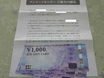 20130324 某スーパー JCBギフト券3,000円.JPG