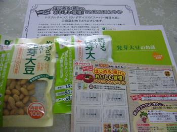 20130325 マルヤナギ スーパー発芽大豆.JPG