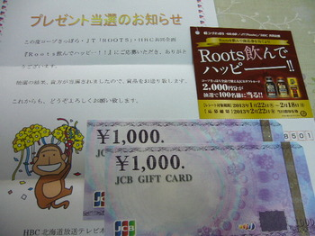 20130404 コープさっぽろ×JT×HBC JCBギフトカード2,000円分.JPG