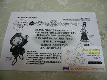 20130408 省エネアクションチャレンジ 図書カード500円分.JPG