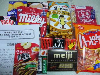 20130416 東光ストア お菓子詰め合わせ.JPG