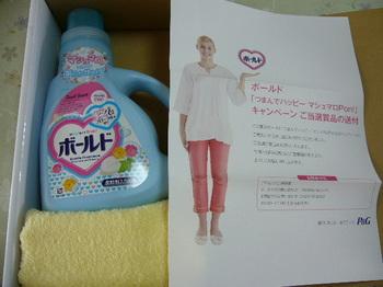 20130425 マイレシピ ボールド&タオル.JPG