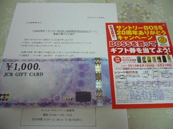 20130427 サントリー JCBギフト券1,000円分.JPG