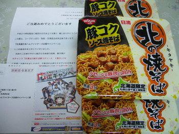 20130510 コープさっぽろ・魚長×日清食品 日清北の焼きそば.JPG