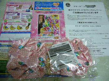 20130523 ユニフルーティージャパン シュシュ2コセット.JPG
