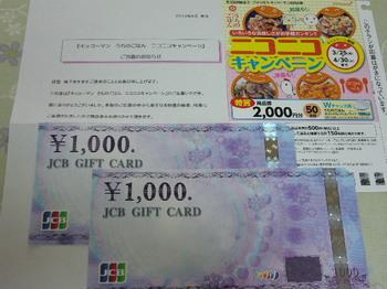 20130608 コープさっぽろ×キッコーマン JCBギフトカード2,000円分.JPG