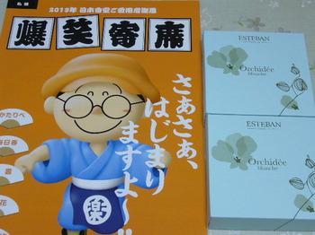 20130612 爆笑寄席 エステバン.JPG