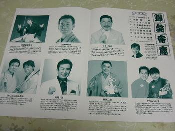 20130612 爆笑寄席 出演者.JPG