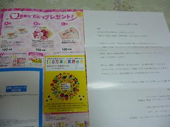 20130616 ツルハグループ×花王 ひまわりの種.JPG