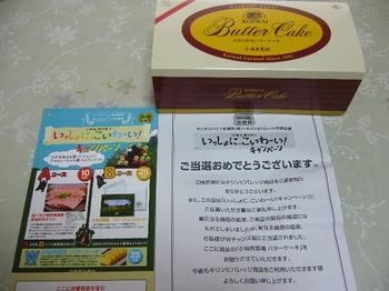20130802 マックスバリュ北海道×キリンビバレッジ  小岩井農場バターケーキ.JPG
