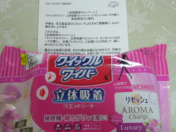 20130830 Kao PLAZA クイックルワイパー.JPG