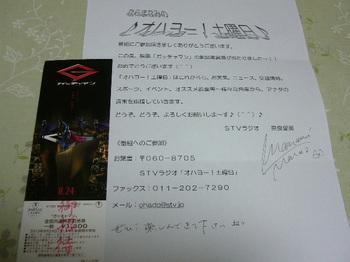 20130831 STVラジオ ガッチャマン鑑賞券.JPG