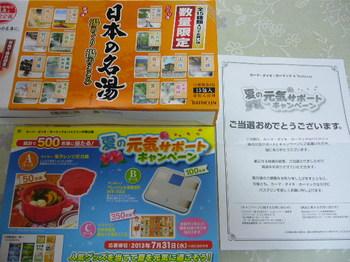20130904 カーマ・ダイキ・ホーマック×バスクリン 日本の名湯湯めぐり湯のこころ.JPG