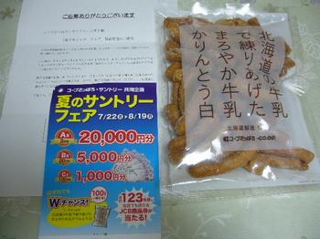 20130927 コープさっぽろ×サントリー かりんとう白.JPG