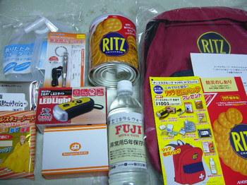 20131014 アークスグループ×ヤマザキナビスコ リッツ防災バッグ.JPG