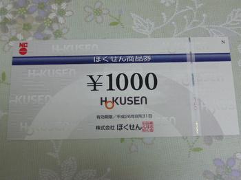 20131024 ほくせん 商品券1,000円分.JPG