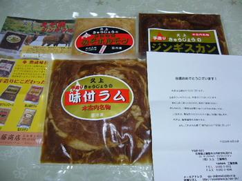 20131026 HBCラジオ ジンギスカンセット.JPG