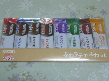 20131030 ネスレ  ネスカフェふわラテ.JPG