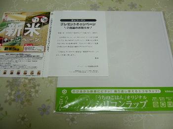 20131101 東光ストア×キッコーマン シリコンラップ.JPG