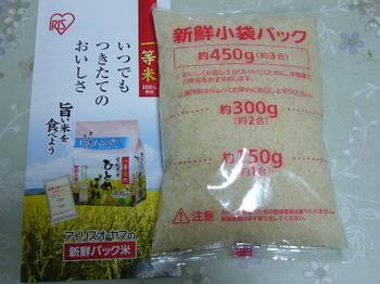 20131105 アイリスプラザ ひとめぼれ450g.JPG