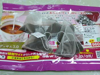 20131109 ブルックス アッサム試供品.JPG