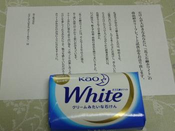 20131125 花王 花王石鹸ホワイト.JPG