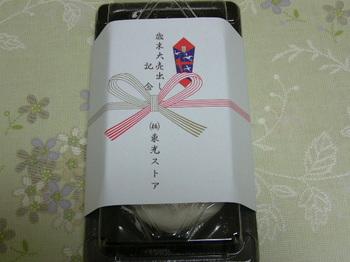 20131219 東光ストア 紅白大福もち.JPG