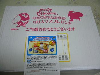20131221 北雄ラッキー×森永製菓 お菓子詰め合わせ外箱.JPG