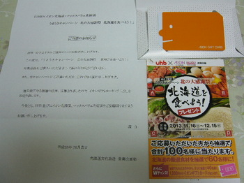 20131225 UHB×イオン北海道・マックスバリュ北海道 イオンギフトカード1,000円分.JPG