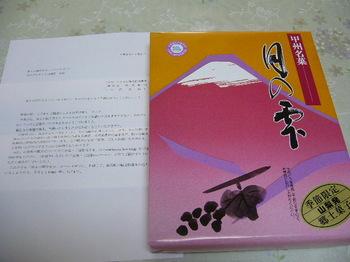 20140122 某メールマガジン 月の雫.JPG