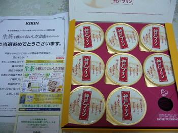 20140202 コープさっぽろ×キリンビバレッジ 神戸プリン15個入り.JPG