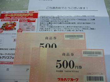 20140224 ツルハグループ×グリコグループ ツルハグループ商品券1,000円分.JPG