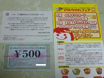 20140225 富士薬品ドラッグストアグループ×東洋水産 富士薬品ドラッグストア商品券500円分.JPG